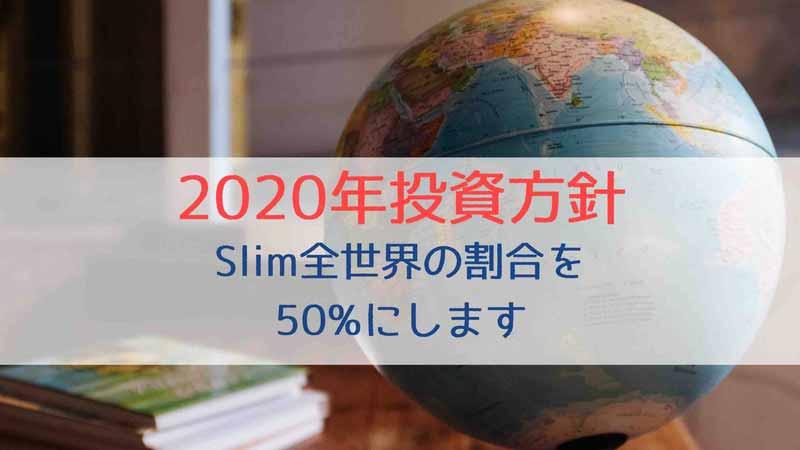 2020年投資方針