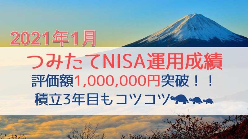 2021年1月つみたてNISA運用成績