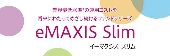 eMAXIS-Slim投資信託