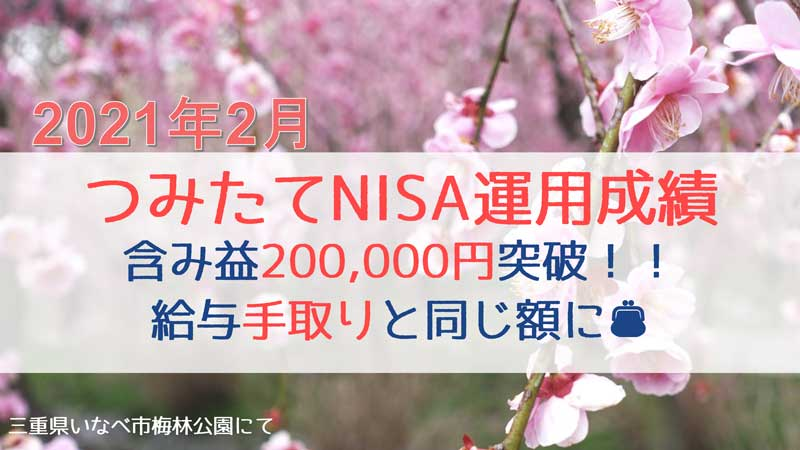2021年2月つみたてNISA運用成績キャッチアップ