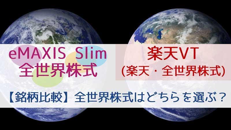eMAXIS-Slim全世界株式と楽天VT