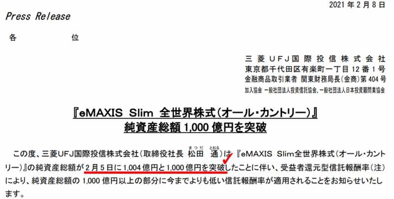eMAXIS-Slim全世界株式純資産残高1000億円突破