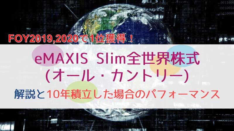 eMAXIS-Slim全世界