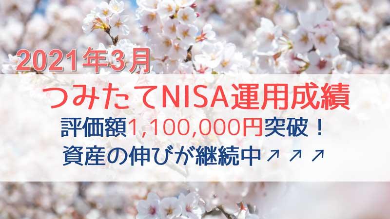 2021年3月つみたてNISA運用成績キャッチアップ