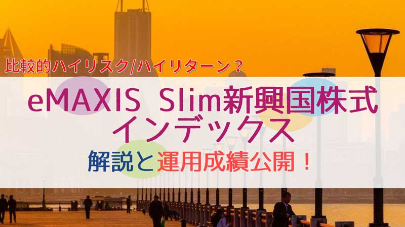 eMAXIS-Slim新興国株式解説キャッチアップ