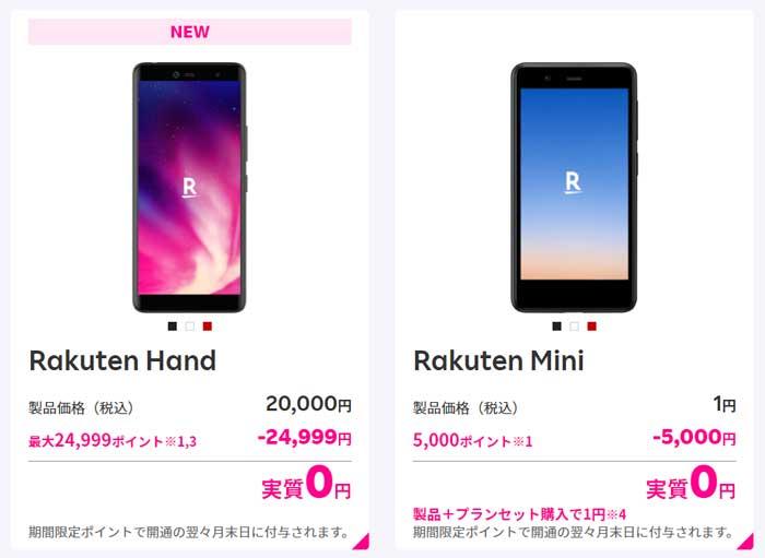rakuten-hand_mini
