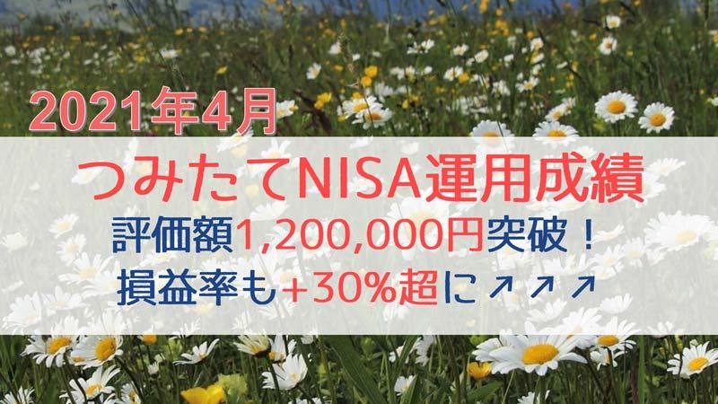 2021年4月つみたてNISA運用成績キャッチアップ
