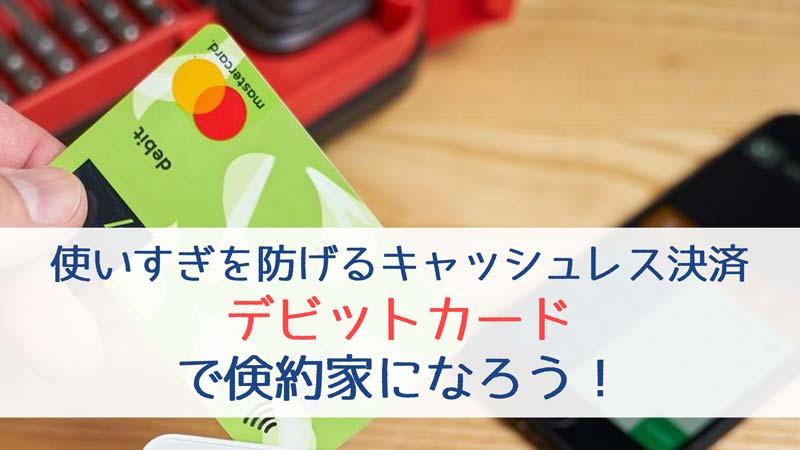 デビットカードとはアイキャッチ
