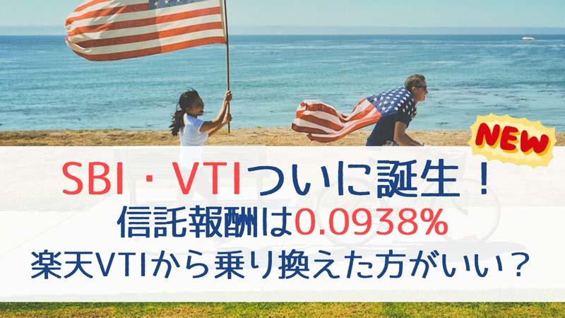 SBI・VTI登場_アイキャッチ