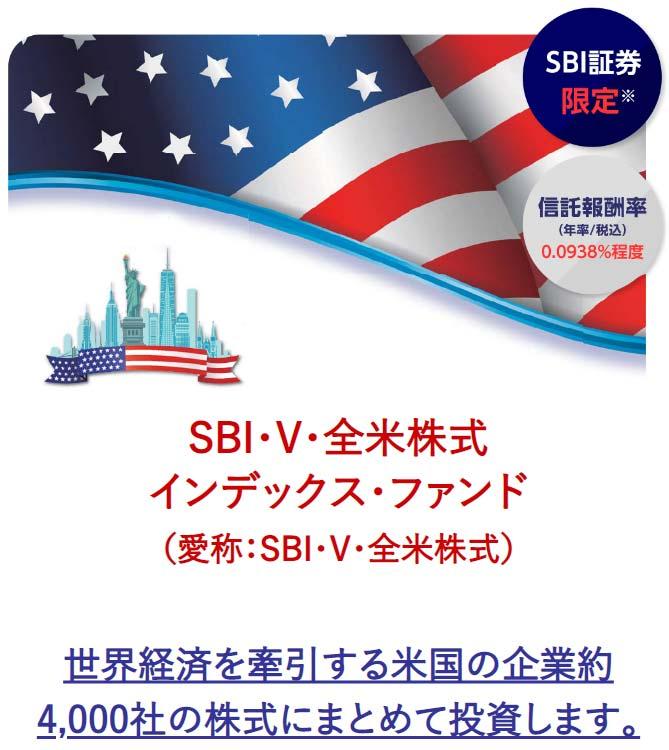 SBI-V-全米株式インデックスファンド